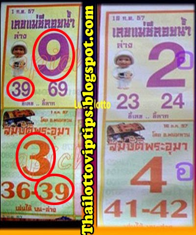 Thai Lotto Exclusive Down game 16-07-2014