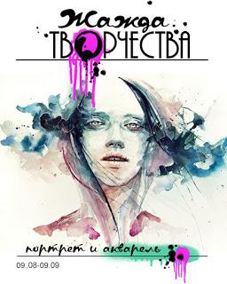 """ТЗ """"Портрет и акварель"""" до 09/09"""