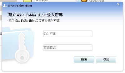 簡單隱藏不想被人看見的檔案或資料夾,Wise Folder Hider V2.02 繁體中文綠色免安裝版!