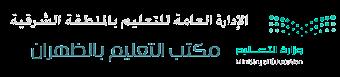 موقع مكتب التعليم بالظهران