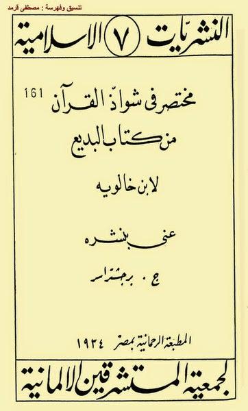 مختصر في شواذ القرآن من كتاب البديع - ابن خالويه pdf