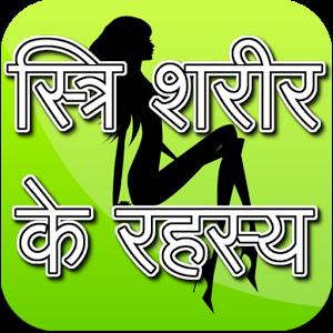 स्त्री शरीर के रहस्य by Laxmi Pharma
