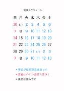 5月の中山珈琲焙煎所営業日