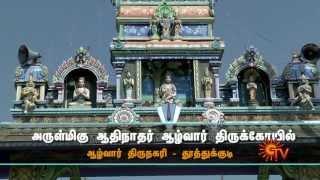 Aalaya Vazhipaadu – Aadhinathar 05-06-2013