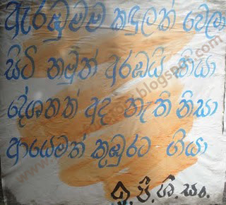 Lanka Jokes-Campus Posters-8