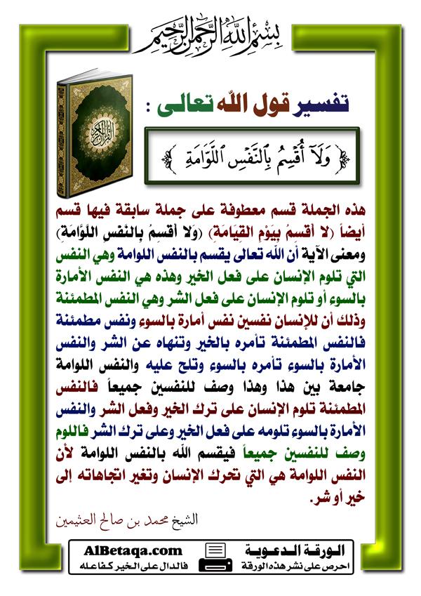 تفسير آيات منتقاة القرآن الكريم tafseer0027.jpg