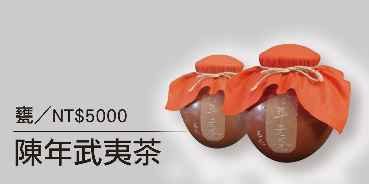 民國83年-武夷老茶甕