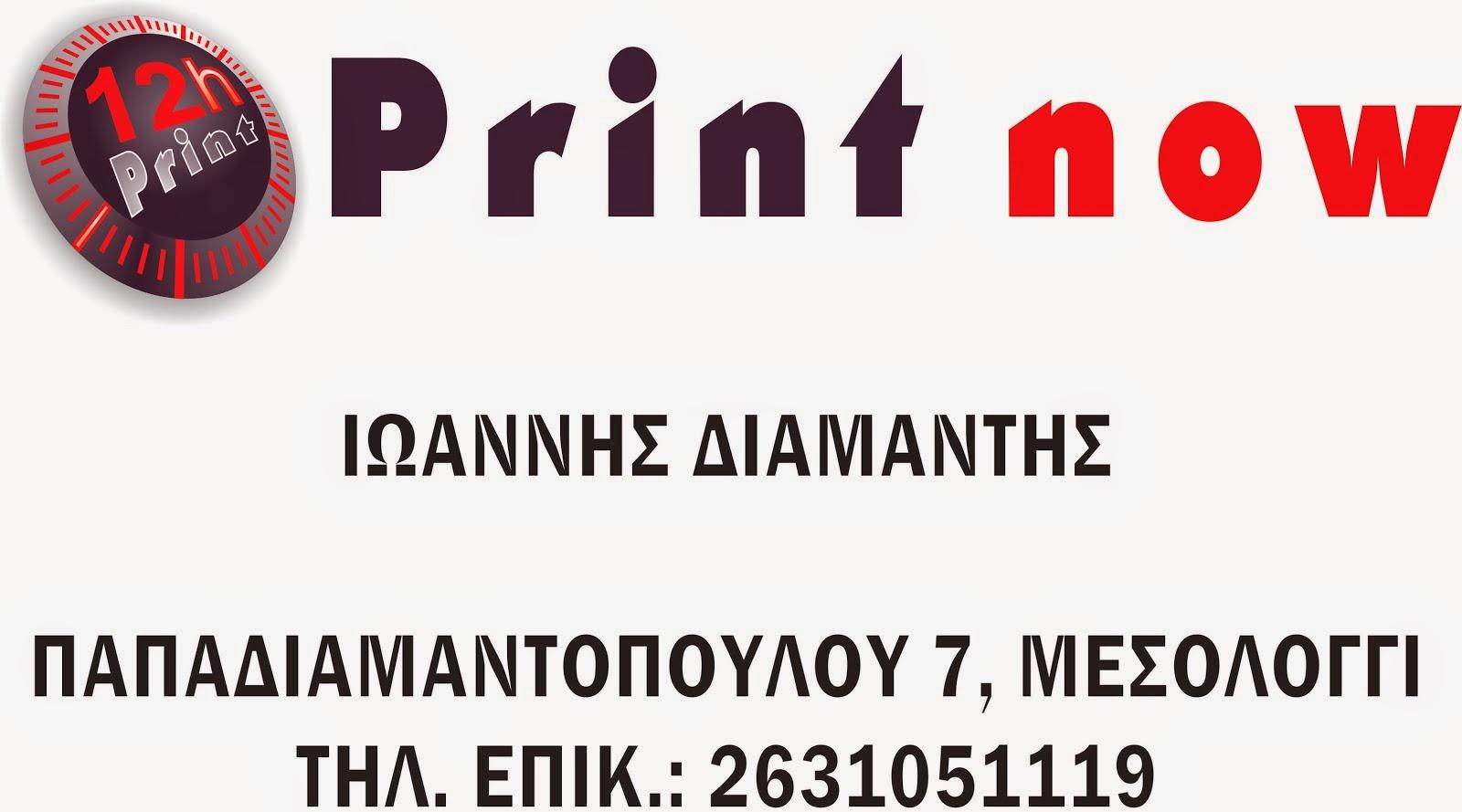 PRINT NOW