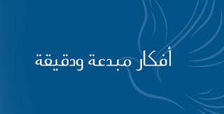 استراتيجيات التسويق الإلكتروني|التسويق الإلكتروني للشركات|الشركة العربية للتسويق والتجارة الإلكترونية|العرض التسويقي بالشركة|تسويق الكتروني|خدمات التسويق الإلكتروني|خدمات تسويق الكتروني|خطط تسويق الكتروني|شركة تسويق الكتروني|عروض التسويق الإلكتروني|عروض تسويق الكتروني|عروض تسويقية وإعلانية