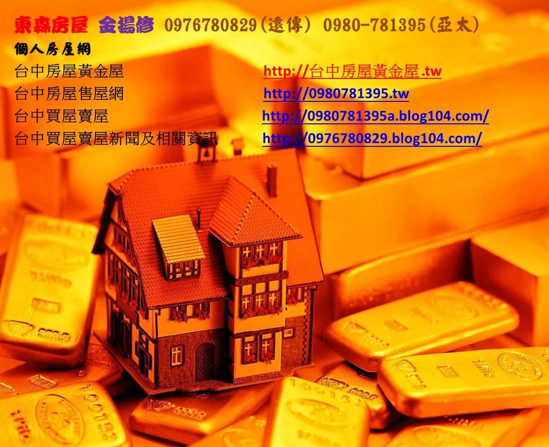 台中房屋黃金屋