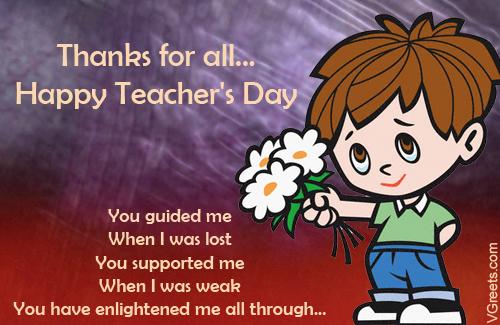 Поздравления прикольные с днем учителя