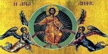 «ΧΡΙΣΤΟΣ ΑΝΕΛΗΦΘΗ» (ΑΦΙΕΡΩΜΑ)