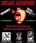 ΜΕΓΑΛΟΣ ΔΙΑΓΩΝΙΣΜΟΣ από το Protagonista fashion store και το Xpleasure erotic store!