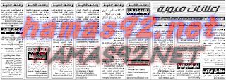 وظائف جريدة الاهرام الجمعة 26/6/2021