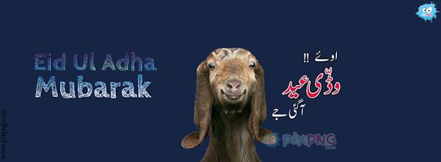 eid-mubarak-to-muslims