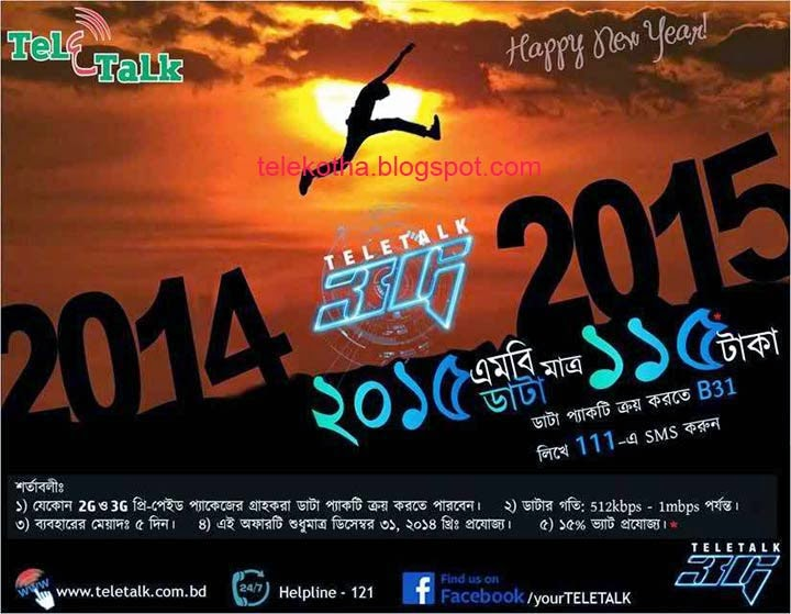 Teletalk 3G 2015MB at 115TK Only With 5days Validity For 31 Dec, 2014