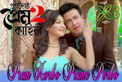 Prem Korbo Preme Porbo HD Bangla Video Songs Free Download