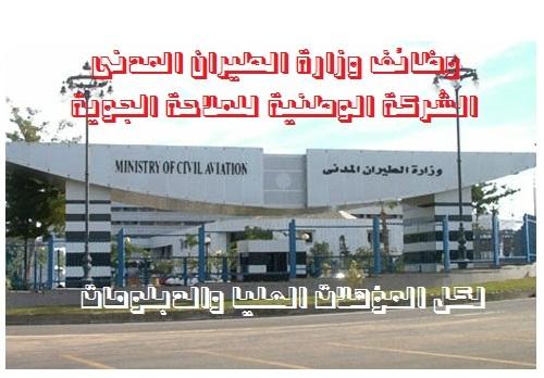 """وظائف الشركة الوطنية للملاحة الجوية """" وزارة الطيران المدنى """" لكل المؤهلات العليا والدبلومات"""