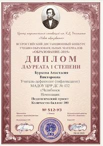 Диплом Лауреата I степени (28.03.2015)