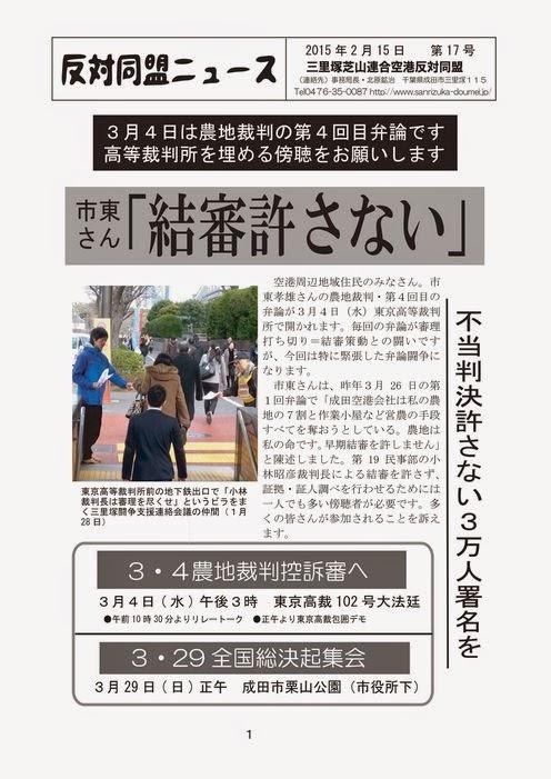 http://www.sanrizuka-doumei.jp/home/documents/doumeinews017.pdf