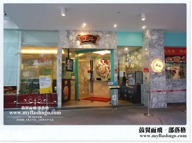 Penang Food | 二访香港正斗粥面专家 @Paragon Gurney