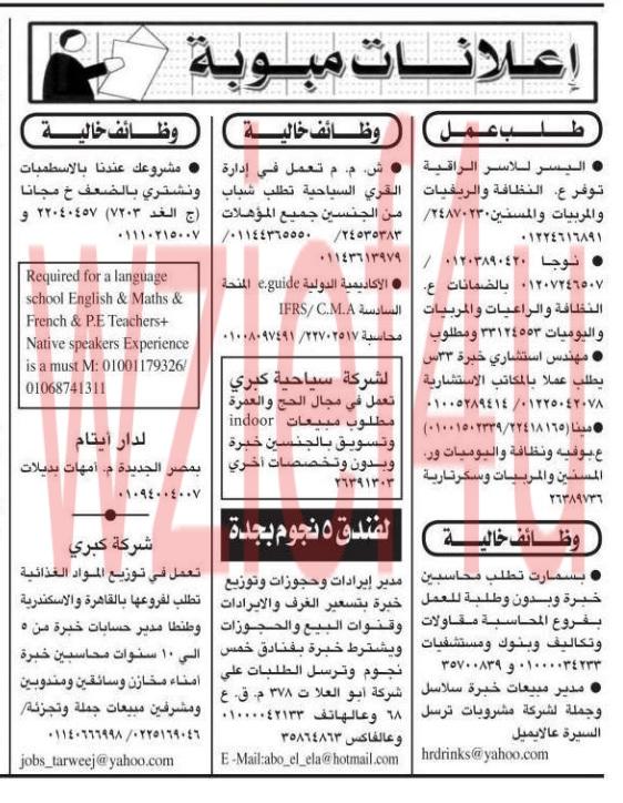 وظائف جريدة الأهرام الجمعة 18 يناير 2013 -وظائف مصر الجمعة 18-1-2013