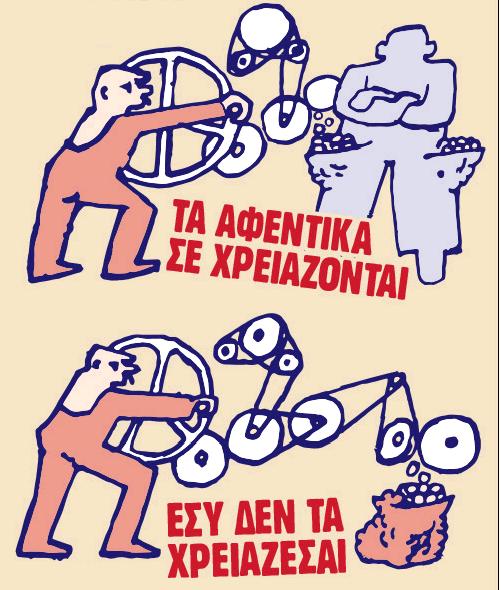 ΧΩΡΙΣ ΕΣΕΝΑ ΓΡΑΝΑΖΙ ..ΔΕΝ ΓΥΡΝΑ