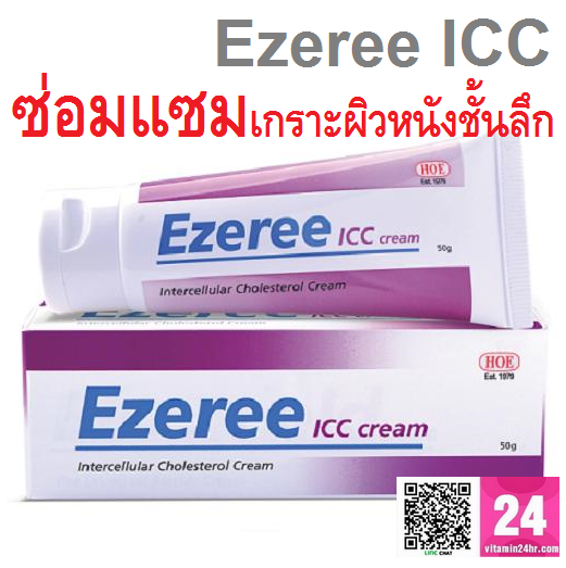 Ezeree Intercellular Cholesterol Cream 50g ซ่อมแซมให้เกราะผิวหนังแข็งแรง ชั้นลึก