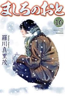 [羅川真里茂] ましろのおと 第01-16巻