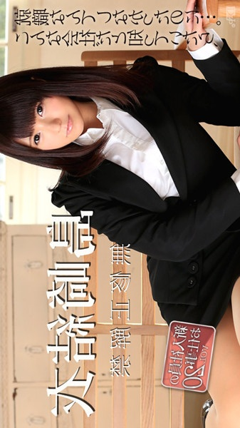 Watch020516090 Yui Shimazaki