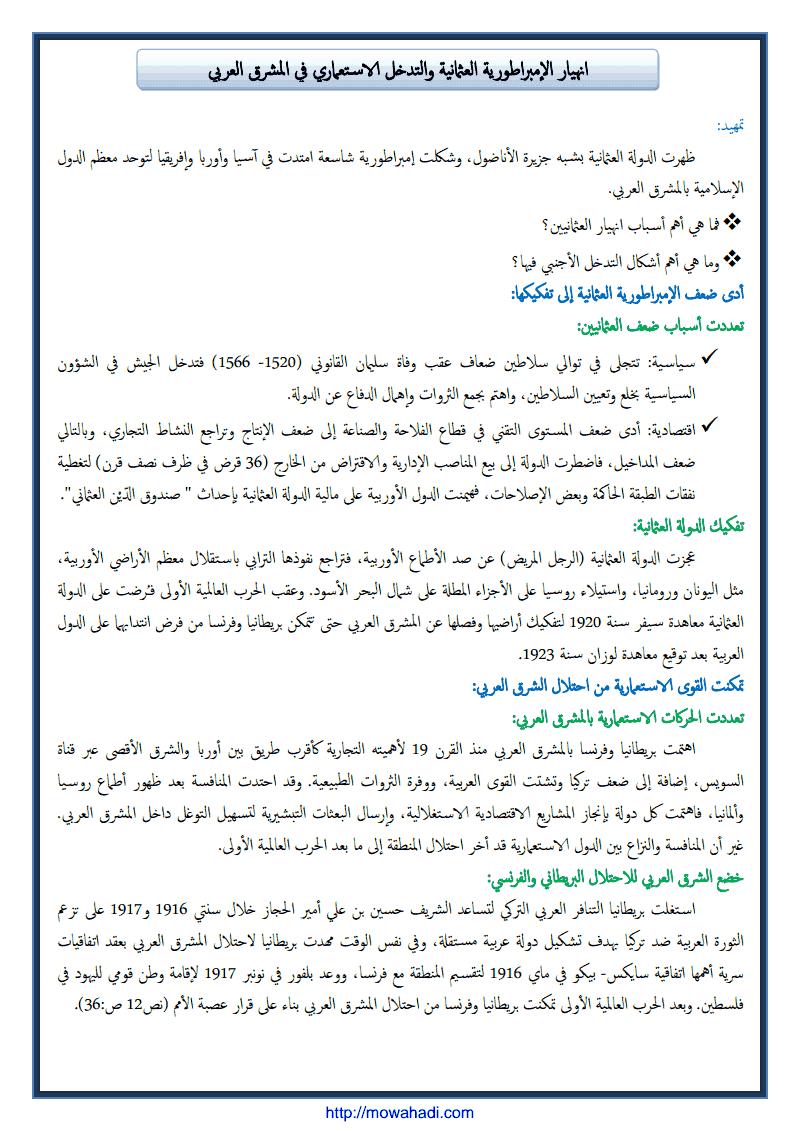 انهيار الإمبراطورية العثمانية والتدخل الاستعماري في المشرق العربي-1