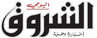 جريدة الشروق PDF