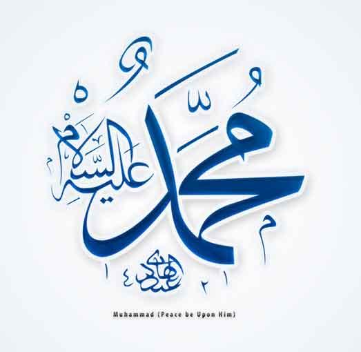 معجزة القرأن في تحديد عمر سيدنا  محمد