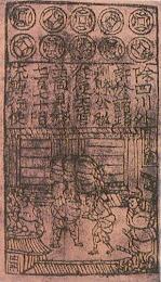 Pierwszy papierowy pieniądz