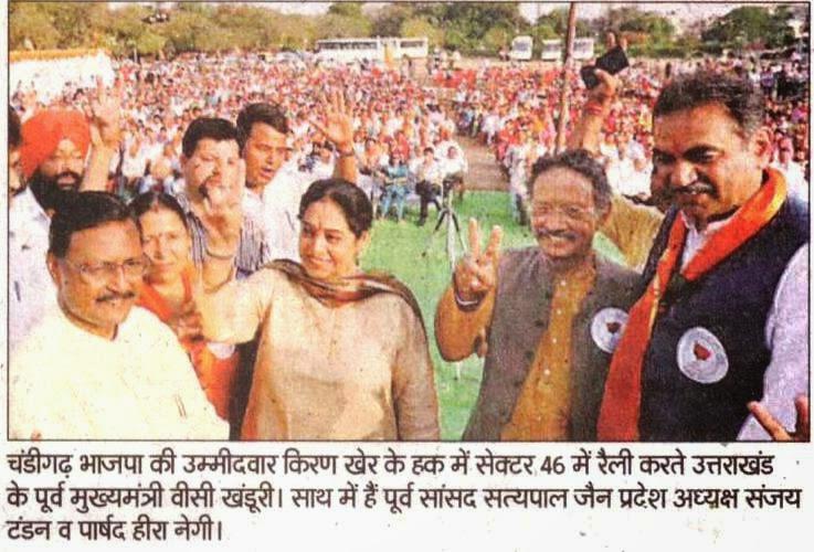 चंडीगढ़ भाजपा की उम्मीदवार किरण खेर के हक में सेक्टर 46 में रैली करते उत्तराखंड के पूर्व मुख्यमंत्री बी.सी. खंडूरी। साथ में पूर्व सांसद सत्य पाल जैन व अन्य भाजपा नेता