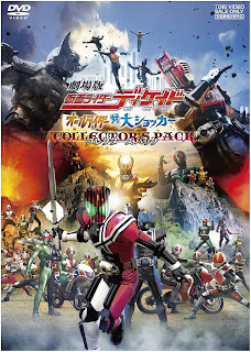 subtitle indonesia kamen rider decade the movie subtitle indonesia