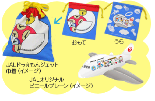 JAL Doraemon Jet 2013 inflatable plane and pouch