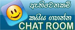 Sipsala Chat Room