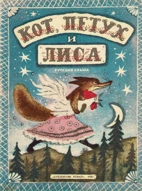 Russian folk tale, book cover, Russian illustration, book for children