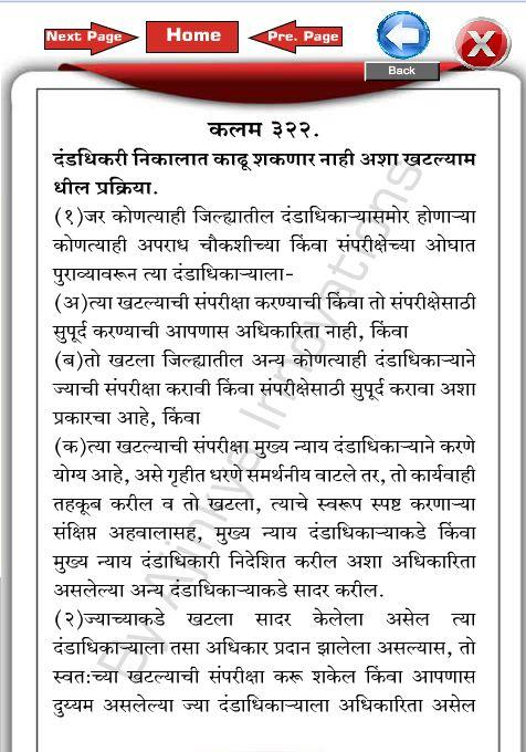 crpc act in hindi pdf