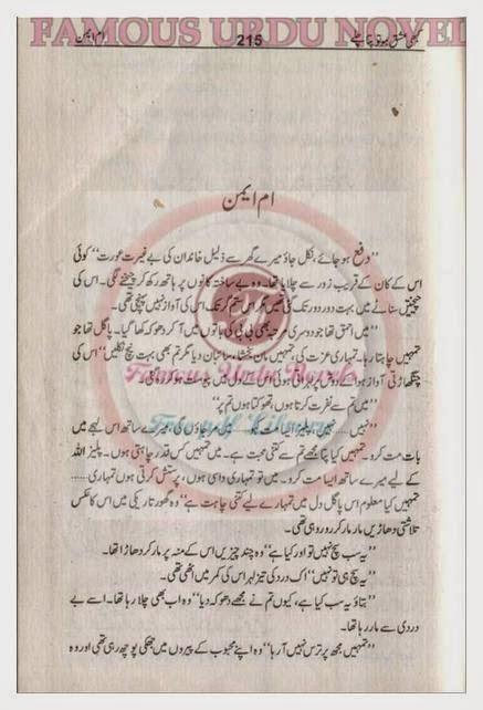 am - Umme Aimen novel by Nayab Jelani