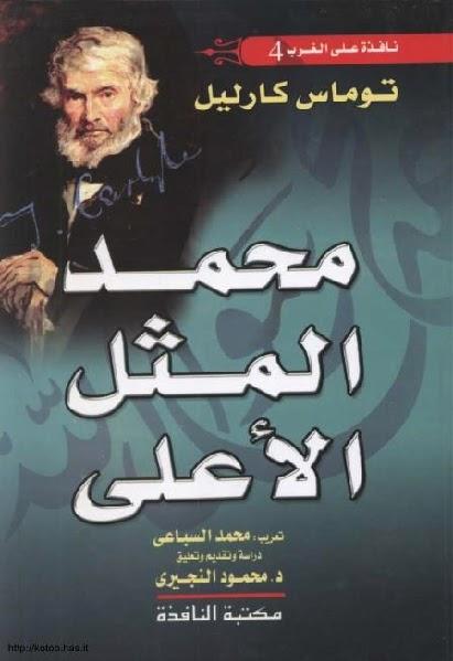 كتاب محمد المثل الأعلى - توماس كارليل
