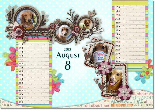 DSB Calendar 8月