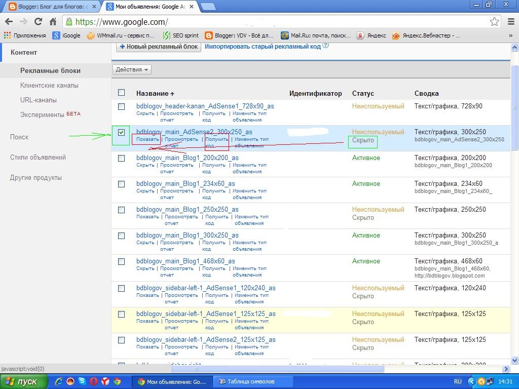 Подробное описание как снова показать скрытый или не используемый рекламный блок AdSense