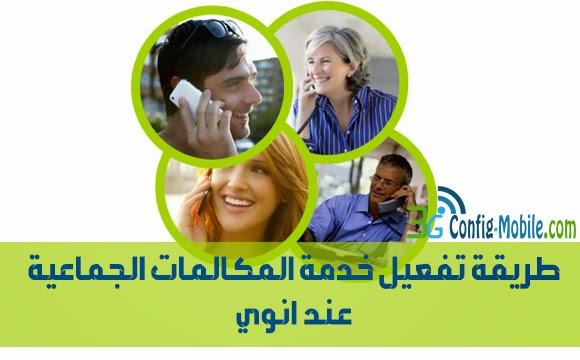 خدمة المكالمات الجماعية