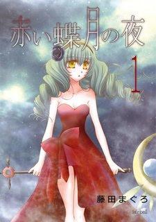 [藤田まぐろ] 赤い蝶月の夜 第01巻
