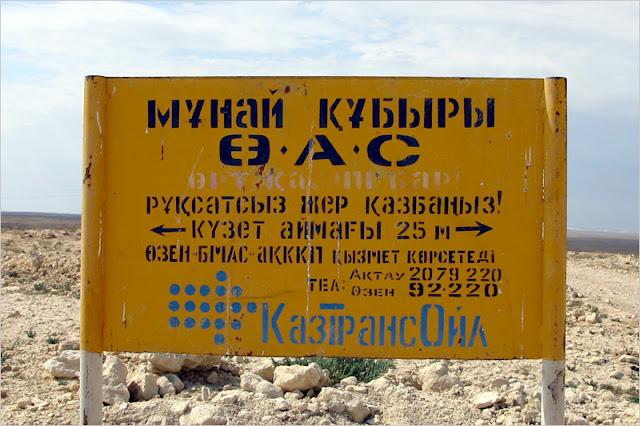 Казахстан, Мангистауская область, плато Устюрт. Нефтегазопровод.