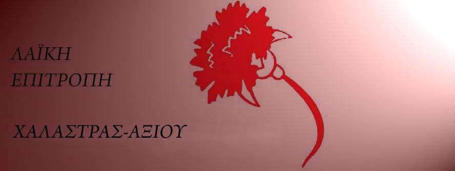 Λαική επιτροπή Χαλάστρας-Αξιού