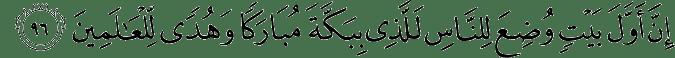 Surat Ali Imran Ayat 96