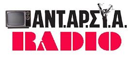 Ραδιοφωνικές Συνεντέυξεις